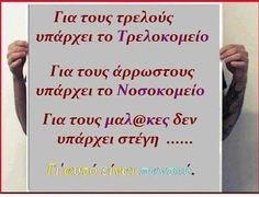 Greek Quotes, Life Is Good, Posters, Good Things, Sky, Funny, Heaven, Heavens, Life Is Beautiful