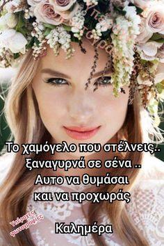 Greek Quotes, Media Marketing, Social Media, Life, Motorbikes, Social Networks, Social Media Tips