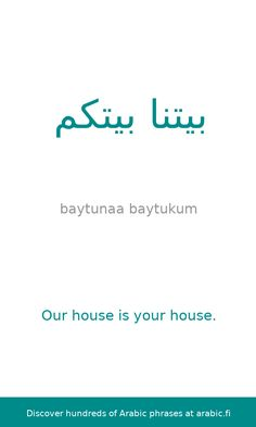 Learning Arabic MSA ( The arabic sentence 'Our house is your house.' described and analyzed. We show you information about each of the words, including declensions and/or conjugations, part of speech and a link to learn more about the particular word. Arabic To English Translation, Learn English Words, Arabic Sentences, Arabic Phrases, English Vocabulary Words, English Phrases, Grammar Book Pdf, Urdu Words With Meaning, Learning Languages Tips