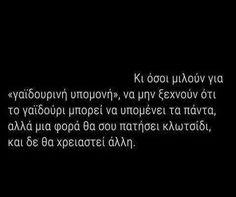 Μία και καλή! Funny Quotes, Life Quotes, Greek Quotes, New Me, Loving U, In My Feelings, Health Tips, Psychology, Believe