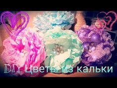Видео мастер-класс: как сделать разноцветные цветы из кальки - Ярмарка Мастеров - ручная работа, handmade