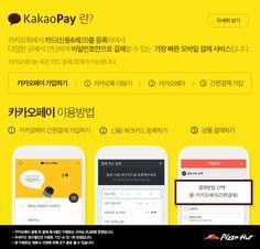 kakao pay - Google 搜尋