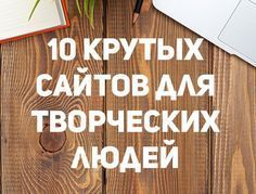 10 крутых сайтов для всех, кто увлечен творчеством Instagram Png, La Formation, Creative Workshop, Educational Websites, Woodworking Jigs, Say Hi, Learn To Draw, Self Development, Art Education