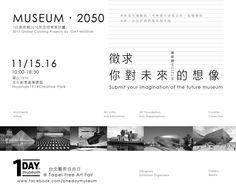 一日美術館 / MUSEUM ‧ 2050