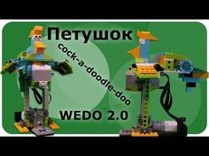 Муха-Цокотуха Lego WeDo 2.0 - YouTube