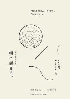 Hirofume Abe 2013