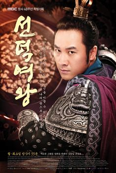 Uhm Tae Woong - Kim Yu Shin/Queen Seondeok(Hangul:선덕여왕;RR:Seondeok Yeowang) is a 2009South Koreanhistorical drama as part ofMBCtelevision network 48th-founding anniversary special drama, starringLee Yo-won,Go Hyun-jung,Uhm Tae-woong,Park Ye-jin,Kim Nam-gilandYoo Seung-ho. It chronicles the life ofQueen Seondeok of Silla. It aired onMBCfrom 25 May to 22 December 2009 on Mondays and Tuesdays at 21:55 for 62 episodes.
