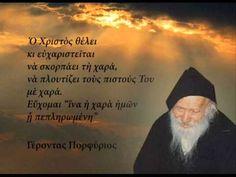 ο γ.Πορφύριος λέει την ευχή τού Ιησού