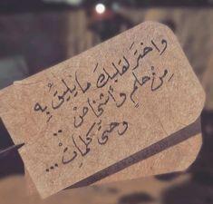 Arabic Love Quotes, Arabic Words, Islamic Quotes, Yellow Quotes, Quotes About Yellow, Words Quotes, Sayings, Qoutes, Spirit Quotes