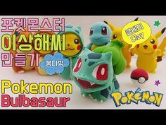 클레이로 포켓몬고(포켓몬go)이상해씨 만들기(포켓몬스터)_DIY How To Make 'Pokemon Go_Bulbasaur'Clay Art_봄다방 - YouTube