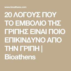 20 ΛΟΓΟΥΣ ΠΟΥ ΤΟ ΕΜΒΟΛΙΟ ΤΗΣ ΓΡΙΠΗΣ ΕΙΝΑΙ ΠΟΙΟ ΕΠΙΚΙΝΔΥΝΟ ΑΠΟ ΤΗΝ ΓΡΙΠΗ | Bioathens