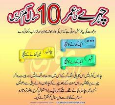 Fitness Tips In Urdu 56 Super Ideas Fitness-Tipps in Urdu 56 Super-Ideen Health And Fitness Articles, Good Health Tips, Natural Health Tips, Health And Beauty Tips, Health Advice, Healthy Tips, Health Care, Beauty Tips For Glowing Skin, Beauty Tips For Face