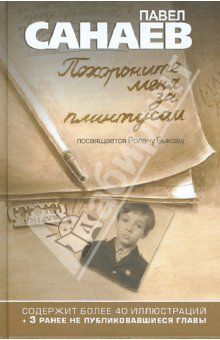Павел Санаев - Похороните меня за плинтусом (полная версия)