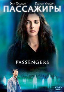Пассажиры смотреть онлайн бесплатно HD качество