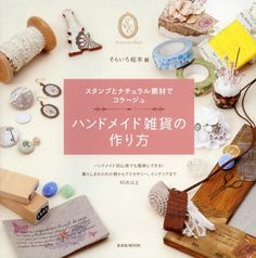 How to make Handmade Zakka - Japanese Craft Pattern Book - Stamps, Natural Materials, Collage - JapanLovelyCrafts
