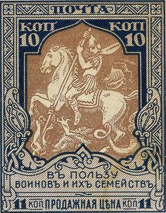 "Pre-Revolutionary Russian stamp - from the period - so approx. It says, ""For the benefit of soldiers and their families""- i. Fundraiser - You paid 11 kopeks (the price at the bottom) and got a 10 kopek stamp Old Stamps, Rare Stamps, Vintage Stamps, Saint George And The Dragon, Postage Stamp Design, Tampons, My Stamp, Stamp Collecting, Mail Art"
