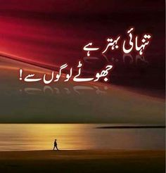 Beautiful Quotes Part 5 - Zubair Khan Afridi Diary【 Urdu Funny Poetry, Poetry Quotes In Urdu, Urdu Poetry Romantic, Love Poetry Urdu, My Poetry, Muslim Love Quotes, Beautiful Islamic Quotes, Islamic Inspirational Quotes, Inspiring Sayings