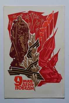 Russia/USSR 1968 - 9th of May - Victory Day. - postcard no signed