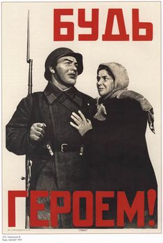 [Photo USSR, posters] Posters of World War II | Author's platform Pandia.ru