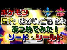 (6) ポケモンソード・シールド 歴代「はかいこうせん」あつめてみた! - YouTube