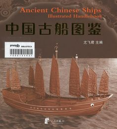 Ancient Chinese Ships