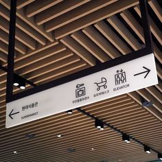 Signage and wayfinding for South Korean department store The Hyundai by graphic design company Studio fnt Directional Signage, Wayfinding Signs, Environmental Graphic Design, Environmental Graphics, Navigation Design, Store Signage, Sign System, Signage Design, Branding Design