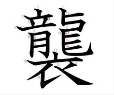 #Kanji #quiz 襲 #JLPT N1 http://ift.tt/21ORx1v Choose the correct meaning & find yomikata. Can you? (_)