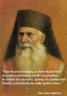 Prayer For Family, Orthodox Christianity, Greek Quotes, Faith In God, Christian Faith, Believe, Prayers, Religion, Spirituality