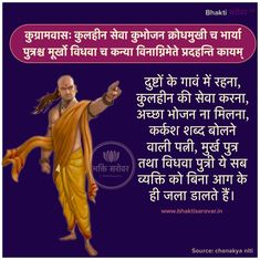 #chanakya #chanakyaa #chanakyaneeti #chanakya_neeti #chanakyaniti #chanakyathoughts #chanakyathought #chankya #chankyaquotes #anmolvachan #BhaktiSarovar Chankya Quotes Hindi, Sanskrit Quotes, Vedic Mantras, Good Thoughts, Positive Thoughts, Meaningful Quotes, Inspirational Quotes, Sunny Quotes, 7 Rules Of Life