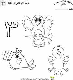 10 الارقام العربية Ideas Arabic Kids Arabic Worksheets Teach Arabic