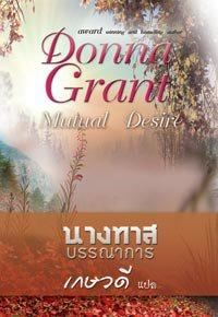 Thai copy of Mutual Desire by Donna Grant