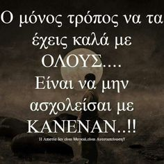 Greek Quotes, New Me, Real Life, Mindfulness, Angel, Posts, Tattoos, Proverbs Quotes, Jokes