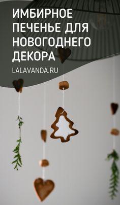 Новогодняя атмосфера: имбирное печенье для декора и настроения – La Lavanda - Красота и уют хэндмейд