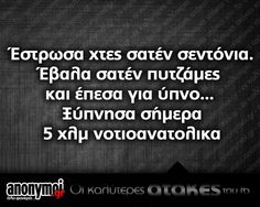 Funny Greek Quotes, Funny Quotes, Have A Laugh, Cheer Up, Funny Stories, True Words, Laugh Out Loud, Sarcasm, Funny Pictures