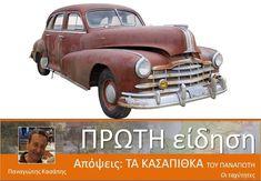 Δημιουργία - Επικοινωνία: Εφημερίδα ΠΡΩΤΗ είδηση :ΤΑ ΚΑΣΑΠΙΘΚΑ του ΠΑΝΑΓΙΩΤΗ... Antique Cars, Antiques, Vintage Cars, Antiquities, Antique, Old Stuff