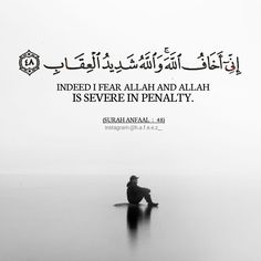Hijab Quotes, Muslim Quotes, Islamic Quotes, Beautiful Names Of Allah, Name Labels, Typography Quotes, Submission, Quran, Verses