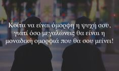 Greek Quotes, Picture Quotes, Pictures, Articles, Rooms, Diet, Math Resources, Photos, Bedrooms