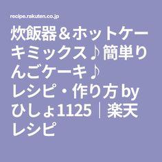 炊飯器&ホットケーキミックス♪簡単りんごケーキ♪ レシピ・作り方 by ひしょ1125|楽天レシピ