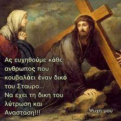 Φωτογραφία Orthodox Easter, Getting Things Done, Mona Lisa, Faith, Artwork, Quotes, Orthodox Christianity, Easter Prayers, Greek