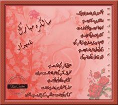 Salgira Party Urdu Poetry Dua Pictures Ali Pinterest Urdu