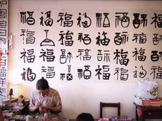 Different calligraphy styles of the Chinese word 'fu' depicting Happiness/Prosperity. #taiwan #pingxi #oldstreet #calligraphy #art
