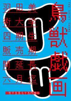 「羽田美術大学(HAU)」というプロジェクトに第4期生として参加させていただいてます。2月中旬から2ヶ月間という販売期間だったのですが、5期生開始のタイミングの関係で6月(中旬?)まで販売延期することになりましたので、その告知の為のポスターを勝手に作ってみました。テーマは鳥獣戯画で、自分のTシャツの絵柄の一部分をこのポスターに使用しています。Tシャツは1枚1575円(税込み)です。羽田空港国際線旅客ターミナル5階 DESIGN JAPAN CULTURE STOREで販売しております。よろしくお願いします。  HAU Facebook