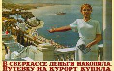 "Советский плакат, ""В сберкассе деньги накопила, путёвку на курорт купила"""