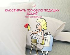 В настоящее время существует два самых доступных способа стирки пухоперьевой подушки в домашних условиях – ручной и в стиральной машине.  Но речь в данной статье пойдет именно о стирке подушек, наполнителем которых является пух и перо водоплавающих птиц, таких как гусь и утка, которым влага не страшна.... Продолжение http://textilecomplect.com/textile_komplekt_shop/2017/07/20/стирают-ли-пуховые-подушки/