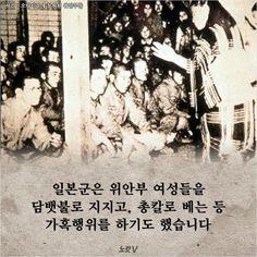 일본군은 위안부 여성들을 담뱃불로 지지고, 총칼로 베는 등 가옥행위를 하기도 했습니다.