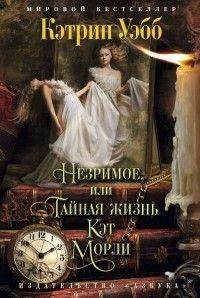 Кэтрин Уэбб — английская писательница, популярная во всем мире. Ее произведения переведены на двадцать четыре языка. Дебютный роман Уэбб... Читать дальше...