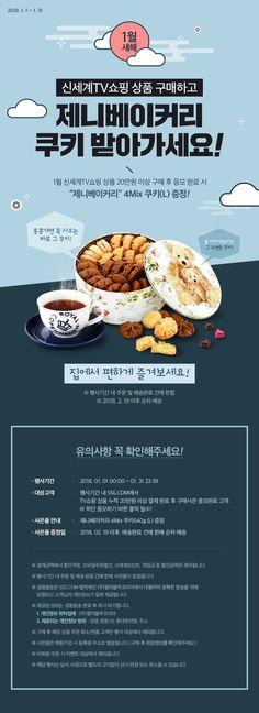 Food Web Design, Food Poster Design, Ad Design, Korean Design, Chinese Design, Event Banner, Web Banner, Restaurant Promotions, Bunting Design