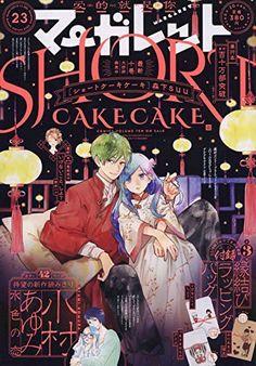 マーガレット編集部(@Margaret_shuei)さん | Twitter Manga Covers, Comic Covers, Book Cover Design, Book Design, Magazin Covers, Francis Picabia, Japanese Poster Design, Pictures Plus, Otaku