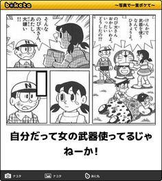 Funny Images, Funny Photos, Japanese Funny, Doraemon, Make Me Smile, I Laughed, Laughter, Knowledge, Humor