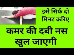 best exercise stretch for leg tingling leg numbness lumber spinal stenosis pinched nerve back pain - YouTube Pinched Nerve Back, Stretches For Legs, Spinal Stenosis, Back Pain, Healthy Life, Exercise, Youtube, Healthy Living, Ejercicio